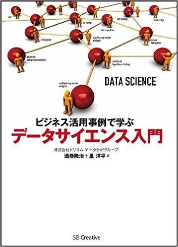 ビジネス活用事例で学ぶ データサイエンス入門画像