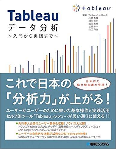 Tableauデータ分析~入門から実践まで~画像