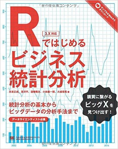Rではじめるビジネス統計分析画像