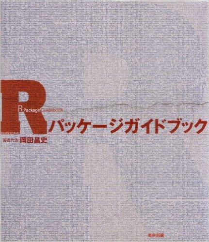 Rパッケージガイドブック画像