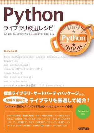 Python ライブラリ厳選レシピ画像