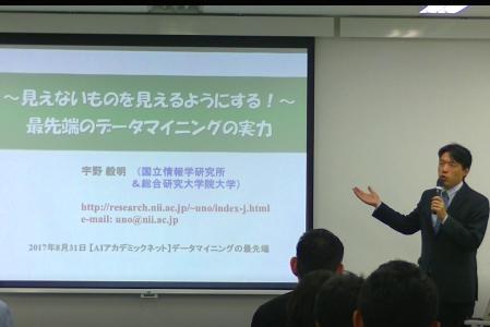 8月31日に「AIアカデミックネット」データマイニングの最先端 (講師:国立情報学研究所 宇野 毅明氏)を開催しました!画像