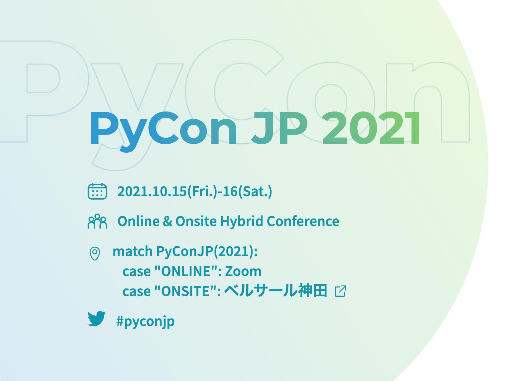 PyCon JP 2021
